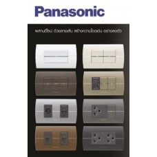 สวิทช์ & เต้ารับ : Panasonic