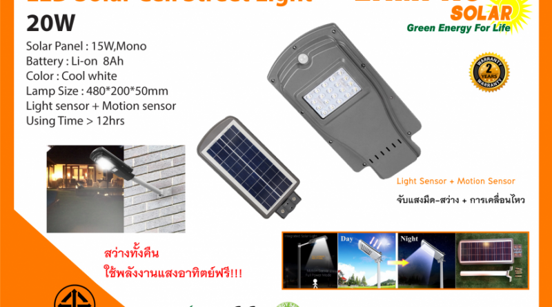 LED SOLAR CELL STREET LIGHT 20W