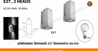 LK-WALL-E27-01