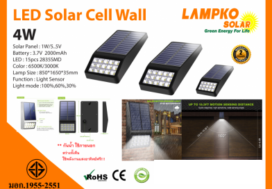 LED SOLAR CELL WALL 4W