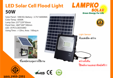 LED SOLAR CELL FLOOD 50W
