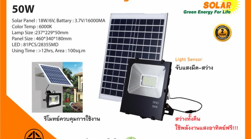 LED SOLAR CELL FLOOD 50W