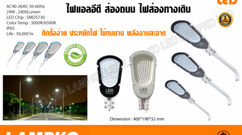 LED STREET LIGHT 24W