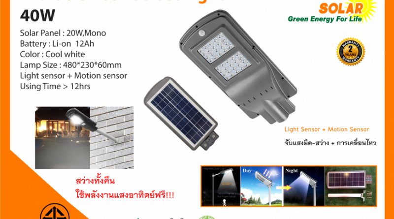LED SOLAR CELL STREET LIGHT 40W