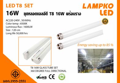 LED T8 16W SET ALU